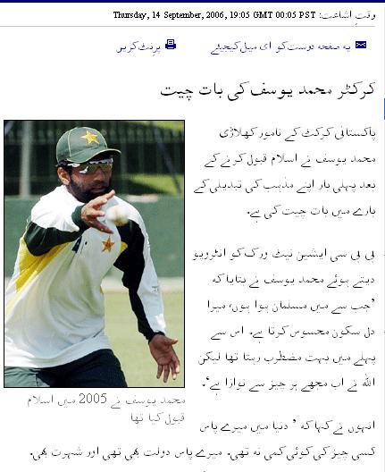 Muhammad yousaf  Cricketer embraced  and is member of  tablighi jamaat
